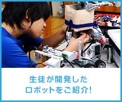 子供たちが開発したロボット達をご紹介!