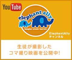 elephantチャンネル