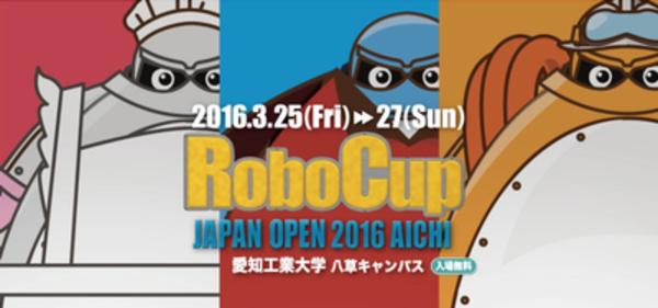 ロボカップ・ジャパン・オープン2016愛知に出場!