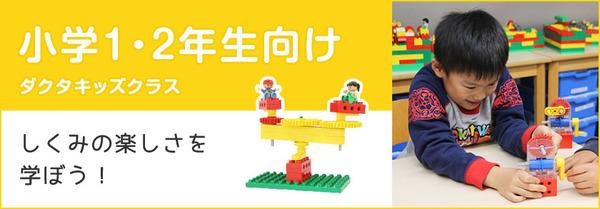 小学生クラス レゴの仕組みでボールを運べ!